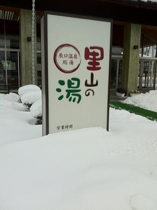 satoyama11.jpg