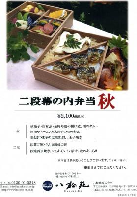 二段弁当「秋」122