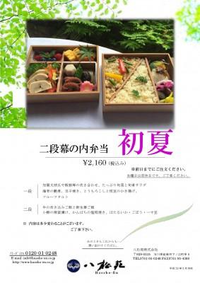 ■二段弁当初夏10001