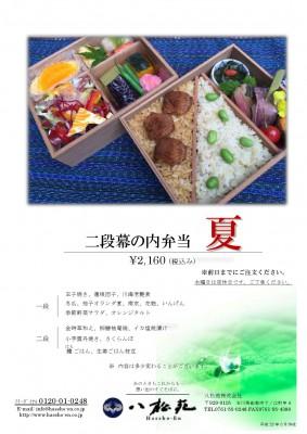 ■二段弁当夏0001