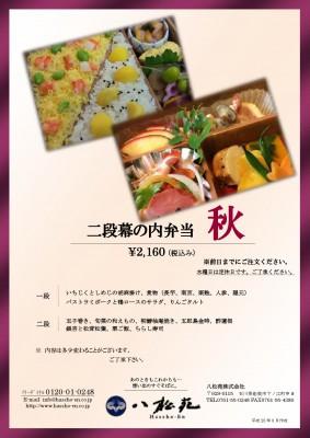 ■二段弁当秋_000001