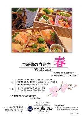■二段弁当春_000001