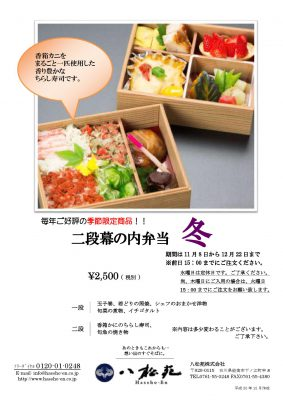 ■二段弁当冬_000001