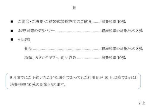 ★消費税改正について3_000001