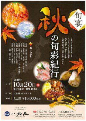 秋の旬彩紀行_000001