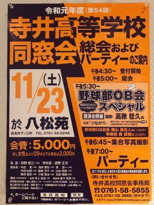 hassho-en201911025