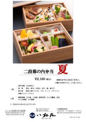 ■二段弁当夏_000001