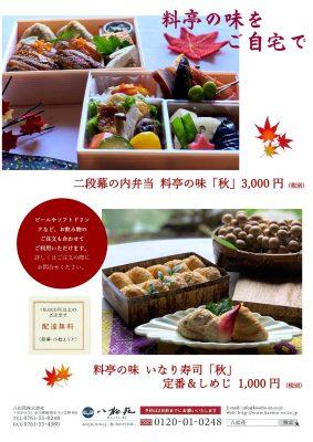 料亭の味ー秋ー「二段弁当」&「いなり」_000001