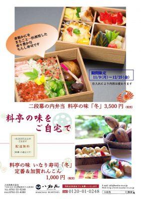 ■料亭の味ー冬ー「二段弁当」&「いなり」№2_000001