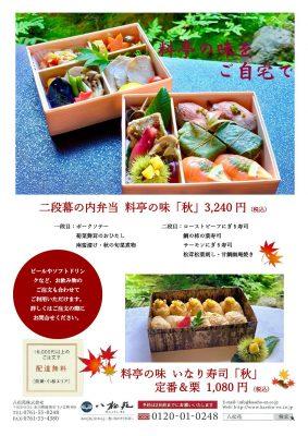 2021料亭の味ー秋ー「二段弁当」&「いなり」(お品書きつき)_000001